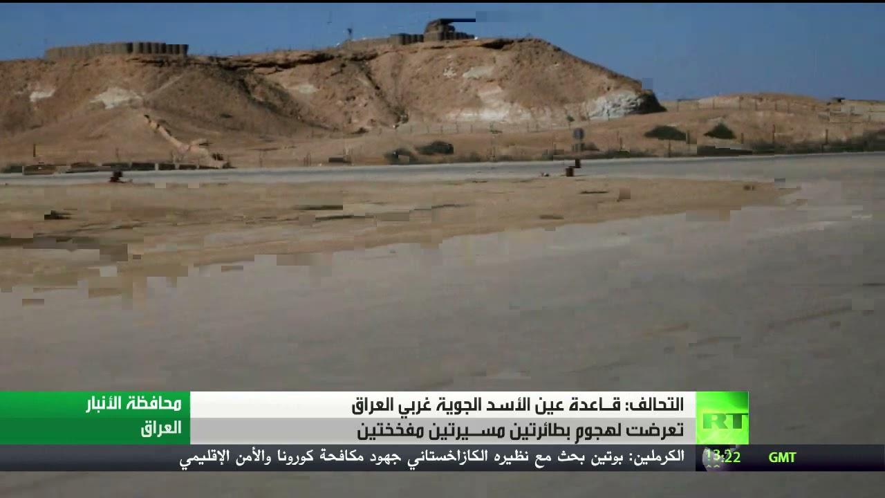 استهداف قاعدة عين الأسد في العراق بطائرتين مسيرتين  - نشر قبل 2 ساعة
