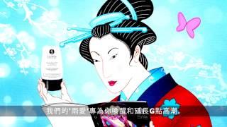 Shunga Erotic Art - '春畫'點情趣乳霜'雨愛' | Shunga Erotic Art