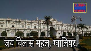 Jai Vilas Palace - जय विलास महल के अंदर का फुल वीडियो  - Hindi
