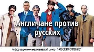 Англичане против русских #95