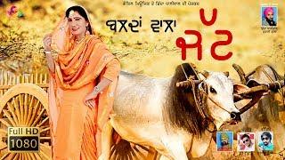 Balda Wala Jatt   Jass Maan   Goyal Music New Song 2019