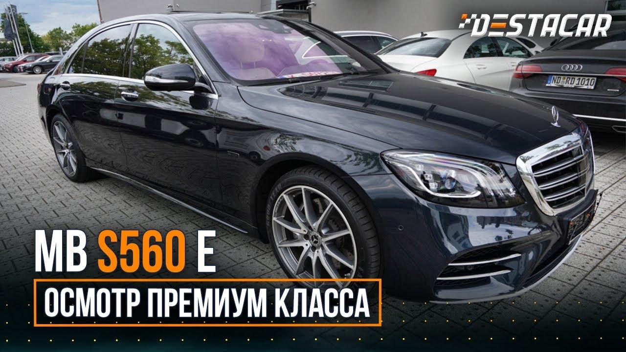Mercedes Benz S560 E /// Осмотр премиум класса