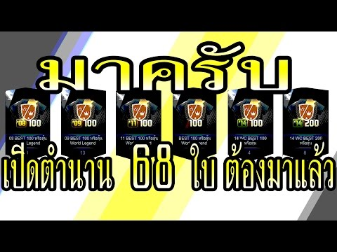 FIFA Online 3 - เปิดการ์ดหาตำนาน 68 ใบ !!!!!!!!!!!!!