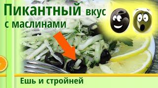 САЛАТ из СВЕЖЕЙ КАПУСТЫ, по которому мы скучали! 🍀 Салат из капусты и огурцов с маслинами