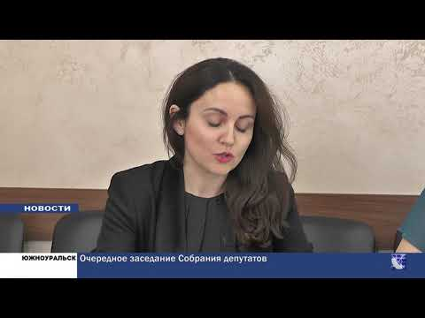 Южноуральск. Городские новости за 24 мая 2019г