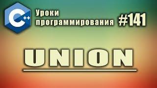 Union   Использование в С++   Изучение С++ для начинающих. Урок #141