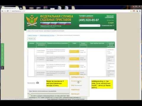 Оплата задолженности судебным приставам на Fssprus.ru - не тут то было...