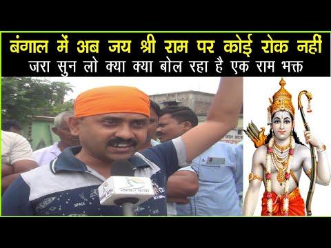 मोदी की जीत पर देखिए क्या बोल रहा है पश्चिम बंगाल जय श्री राम | Khabar Yatra