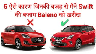 Baleno vs Swift comparison | Baleno or Swift which one is best Video