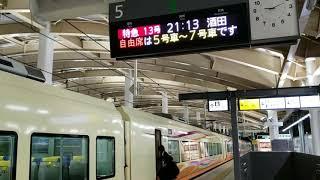 E653系 いなほ13号 新潟駅発車
