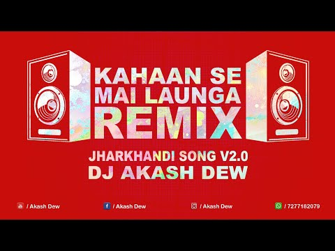 Nagpuri remix 2017 ||Kahaan se mai launga chapa saari remix || dj akash dew ||HD AUDIO
