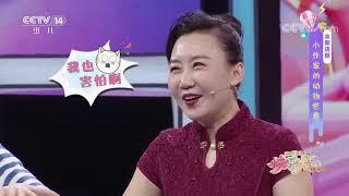 《快乐大巴》 20201113 小作家的动物世界|CCTV少儿 - YouTube
