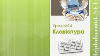 Урок 14. Клавіатура.  П. р.  №2 - 5 КЛАС (які не вивчали інформ. в 2-4 кл.)