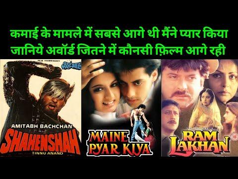 Download Maine Pyar kiya Vs Shahenshah Vs Ram Lakhan 1989 movie Filmfare Awards