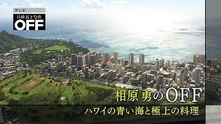 次回予告 【ゲスト:相原勇】 次週は、相原勇さんがハワイで過ごすOFFを...