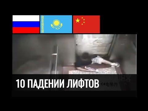 10 шокирующих падений лифтов Россия Казахстан Китай 21+ Сцены смерти Лифт
