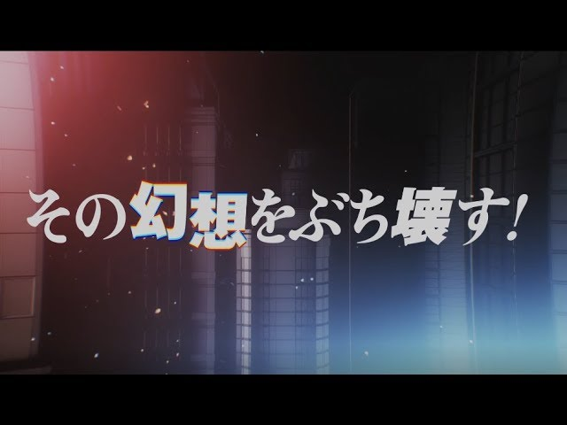 『とある魔術の禁書目録 幻想収束』TVCM