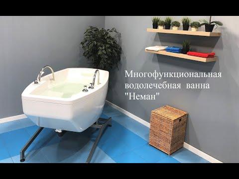 """Многофункциональная  водолечебная  ванна """"Неман"""""""