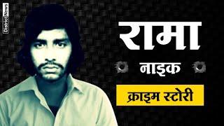 Rama Naik Gangster Story and History