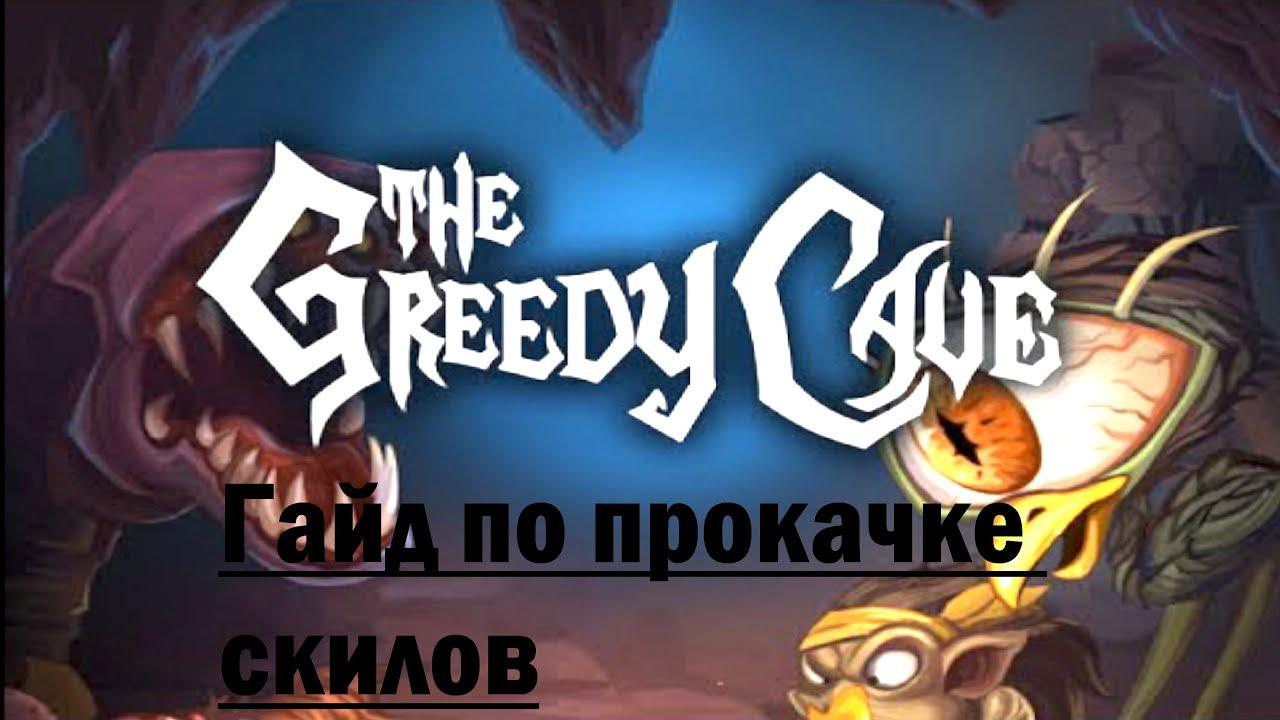 the greedy cave гайд по прокачке