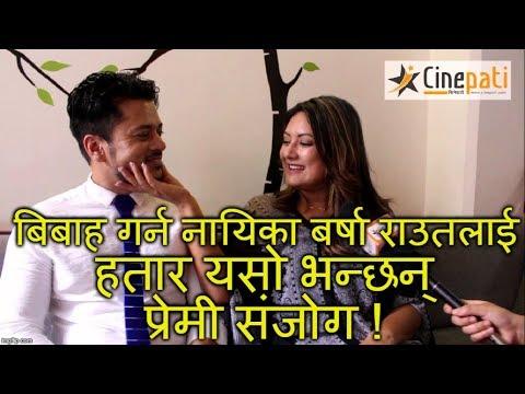 рдмрд┐рдмрд╛рд╣ рдЧрд░реНрди рдирд╛рдпрд┐рдХрд╛ рдмрд░реНрд╖рд╛ рд░рд╛рдЙрддрд▓рд╛рдИ рд╣рддрд╛рд░ рдпрд╕реЛ рднрдиреНрдЫрдиреН рдкреНрд░реЗрдореА рд╕рдВрдЬреЛрдЧ   Barsha raut   Sanjog - Cinepati TV