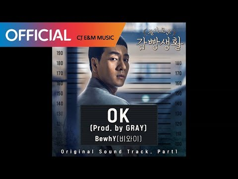 [슬기로운 감빵생활 OST] BewhY (비와이) - OK (Prod. by GRAY) (Official Audio)
