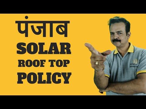 Punjab solar rooftop subsidy details | पंजाब  सोलर रूफटॉप  पे सब्सिडी का डिटेल्स