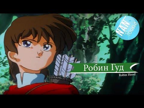 Робин гуд мультфильм дисней на русском смотреть онлайн бесплатно