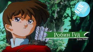 Робин Гуд - анимационный фильм | мультфильм для детей | мультфильм по-русски | Robin Hood - Russian