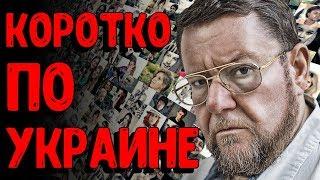 Евгений Сатановский 03.04.18 - Кoрoткo пo Укрaинe 03.04.2018