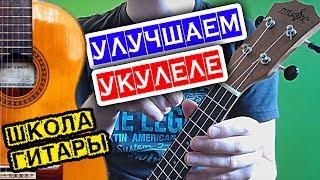 Тюнинг укулеле - гавайской гитары 🎸 Школа гитариста