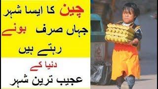 Dunya Kay Ajeeb Tareen Cities -- Bonun Ka Shaher