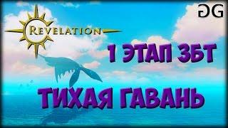 Revelation: 1 этап ЗБТ - ТИХАЯ ГАВАНЬ