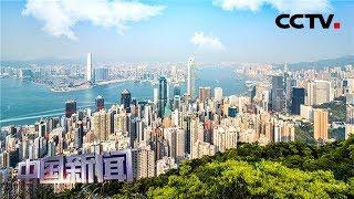 [中国新闻] 粤港澳大湾区个税优惠政策细则公布   CCTV中文国际
