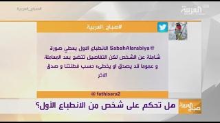 صباح العربية: هل يمكن الحكم على الأشخاص من الانطباع الأول؟