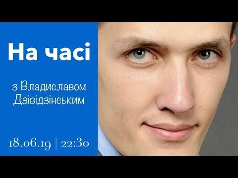 Телеканал Київ: 18.06.19 На часі з Владиславом Дзівідзінським 22.30