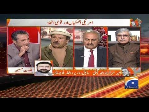 Naya Pakistan - 05-January-2018 - Geo News