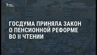 видео Увеличение пенсионного возраста депутатов: последние новости