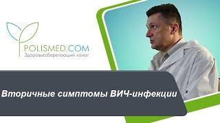 Вторичные симптомы ВИЧ-инфекции. Саркома Капоши, туберкулез, деменция при ВИЧ