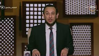 الشيخ رمضان عبد المعز: اتعلموا من رسول الله فكان يقول في السرّاء والضرّاء