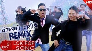 New Lok Pop Song 2074/2018 | Bottle Ko Pani Remix  - Bhojraj Kafle