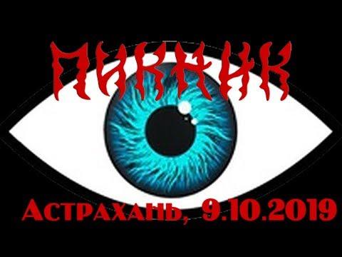 ПиКниК и Астрахань в руках Великана  9 10 2019