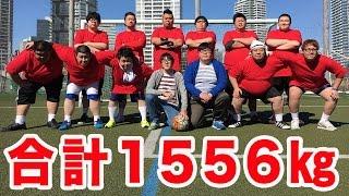 【デブイレブン】デブ11人でサッカーしてみた