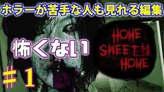 次の動画→https://youtu.be/4Nn3pcL9w1I 今回は新作のホラゲー【Home Sw...