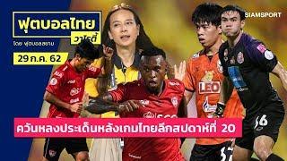 เจาะลึกประเด็นควันหลงศึกไทยลีกสัปดาห์ที่ 20 พร้อมข่าวสารบอลไทย | ฟุตบอลไทยวาไรตี้LIVE 29.07.62