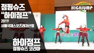 점핑슈즈 코리아! 하이점프! 2019 서울국제스포츠레저…