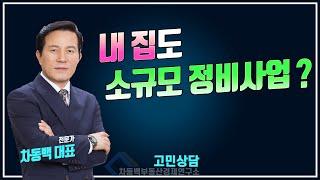 화곡·신정·신월 다세대, 내집도 소규모 정비사업?