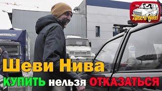 Как купить недорого Шеви Ниву 2014 года в отличном состоянии ВАЗ Шевроле Нива Шнива Chevrolet Niva