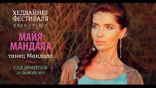 Майя Мандала - Free Spirit Festival(Майя Мандала в Москве!, 2015-06-17T23:43:08.000Z)