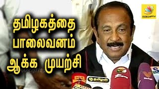 Vaiko Speech : BJP want to make Tamil Nadu a desert | Latest